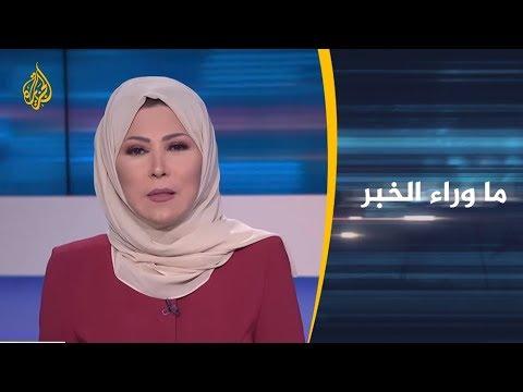 ???? ما وراء الخبر - إسرائيل تصعد بغزة وتغتال أبو العطا.. لماذا الآن؟  - نشر قبل 35 دقيقة