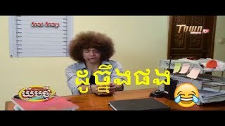 khmer funny story Doch Chneng Pong Town Full HDTV Khmer Comedy 2018 Sros Sray