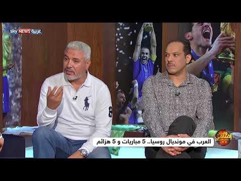 العرب في المونديال.. 5 مباريات 5 هزائم  - نشر قبل 16 ساعة
