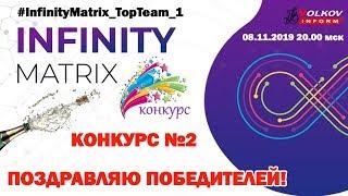 Infinity Matrix | ИНФИНИТИ МАТРИКС - КОМАНДНЫЙ КОНКУРС №2 - 3 АККАУНТА В AMBER!