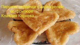 Пирожки сердечки с картофелем во фритюре