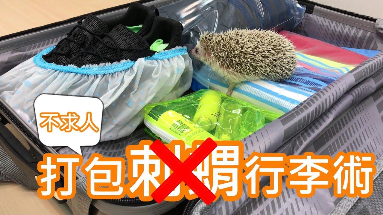 出國必看!超級實用的行李打包技巧 - YouTube
