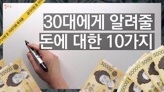 미래를 바꿔줄 10가지 돈 이야기