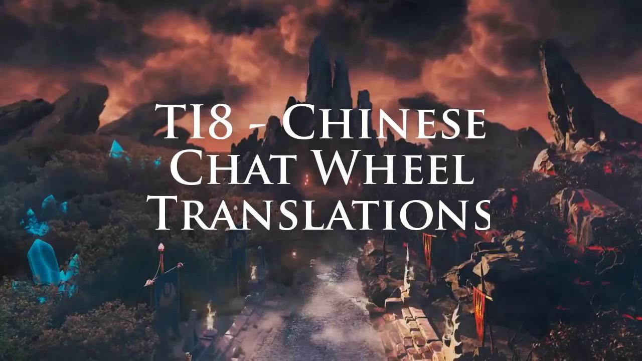 DOTA 2 TI8 - Chinese Chat Wheel Translations