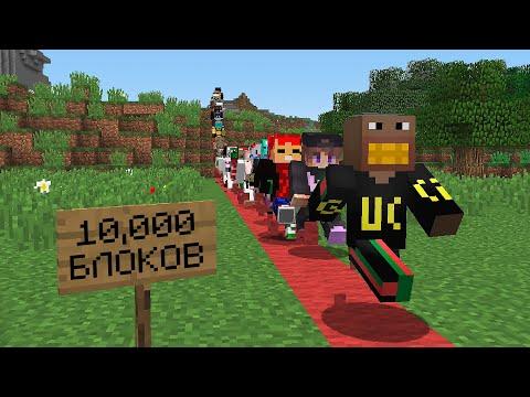 Я попросил 100 игроков пробежать 10,000 блоков