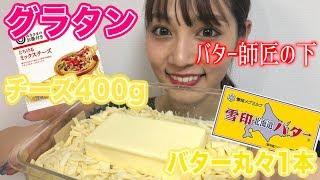 バター丸々1箱とチーズ1袋のグラタンが美味すぎた。 thumbnail