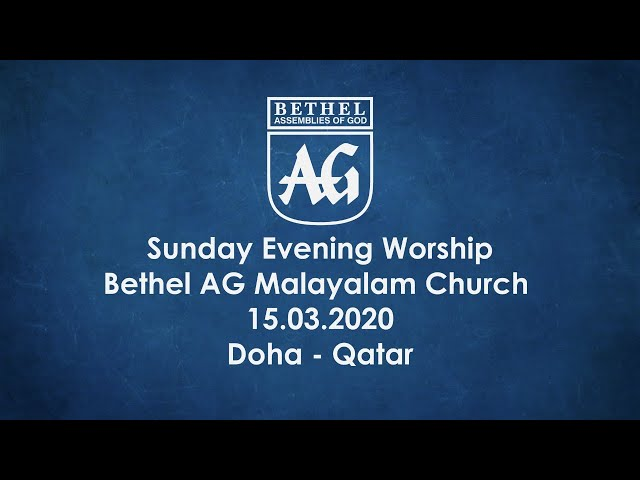 Sunday Evening Worship | Bethel AG Malayalam Church | 15.03.2020