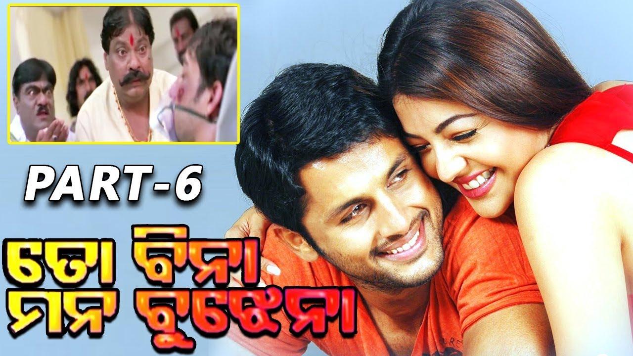 To Bina Mana Bujhena-Odia Movie Part-6/12   Nitin   Latest Odia Movies   TVNXT