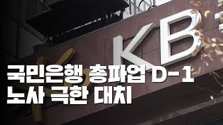 국민銀 19년 만의 파업 임박...막판 줄다리기 / Ytn