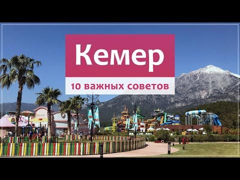 КЕМЕР (Турция) - обзор курорта: посёлки, пляжи, отели и что посмотреть.
