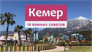 КЕМЕР Турция 2021 - обзор курорта посёлки пляжи отели и что посмотреть.
