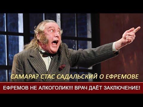 Ефремов НЕ АЛКОГОЛИК=Заключение ВРАЧА=Провокация в САМАРЕ=Садальский о Ефремове