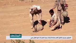 الحوثيون يعيدون تشكيل ألغام مضادة للدبابات بحيث تنفجر إذا داسها طفل يمني