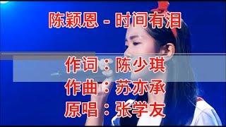 陈颖恩 - 时间有泪 (歌词)