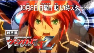 Watch Cardfight!! Vanguard G: Z Anime Trailer/PV Online