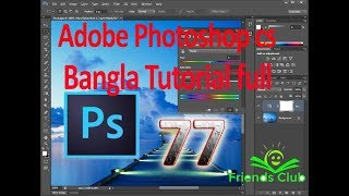 Adobe photoshope photo psd sex template 2 bangla tutorial | friends club ict
