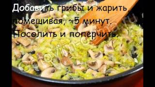 Горячие закуски рыбные:Карп,запеченный с луком-пореем и грибами
