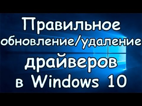Как удалить драйвер монитора в windows 10