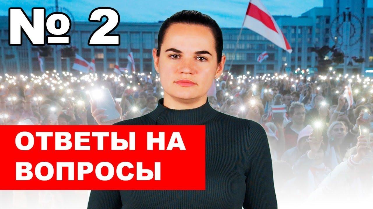 Светлана Тихановская отвечает на ваши вопросы №2 в прямом эфире !