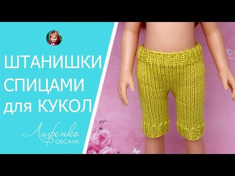 Штанишки для кукол спицами