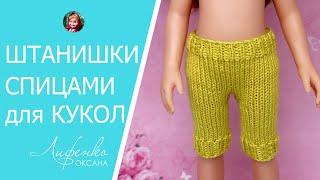 Вязаные штанишки спицами для кукол Паола Рейна. Как связать штаны спицами
