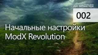 видео MODX Revolution Уроки Настройка ЧПУ и htaccess для MODX Revolution