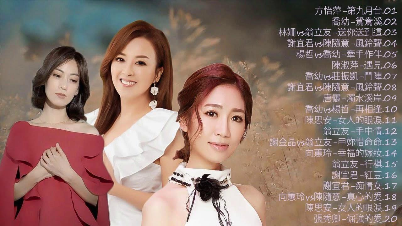 翁立友好听的歌_2020 台語新歌排行榜 - 百聽不膩 taiwanese songs : 林良歡vs翁立友 ...
