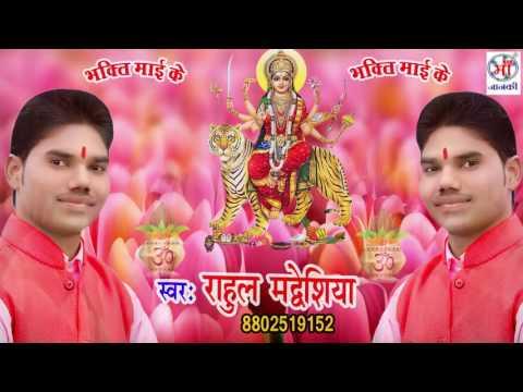 Free Mp3 New Bhojpuri DJ Navratari Bhajan || मोहल्ला जगमागयल बा Rahul Madhesiya