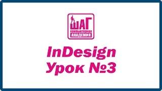 InDesign - Урок №3 (Компьютерная Академия ШАГ Днепропетровск)