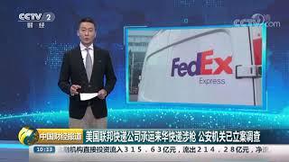 [中国财经报道]美国联邦快递公司承运来华快递涉枪 公安机关已立案调查| CCTV财经