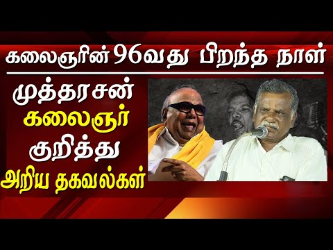 kalaignar birthday - Kalaignar karunanidhi 95 birthday cpi mutharasan speech tamil news online      Chennai: It was the day the stork brought a bundle of joy to Muthuvel and Anjugam couple in Thirukkuvalai village in Nagapattinam district 3 June 1924 – it marked the birthday of Karunanidhi, the grand old political leader of Tamilnadu. This theme was depicted today at his mausoleum at the Marina, near Anna Square. There was a stork transporting a baby on a cradle with the words Kalaignar (the title he was known by and called by his followers and fellow leaders) written across it. The beautiful flower arrangement on the tomb said in Tamil, Kalaignar Udhayam (Karunanidhi is born). It marked his 95th birth anniversary. Led by party president and Karunanidhi's son, M K Stalin, leaders and followers trooped to the memorial at the Marina and paid   karunanidhi birthday, kalaignar birthday, tamil news online    for tamil news today news in tamil tamil news live latest tamil news tamil #tamilnewslive sun tv news sun news live sun news   Please Subscribe to red pix 24x7 https://goo.gl/bzRyDm  #tamilnewslive sun tv news sun news live sun news