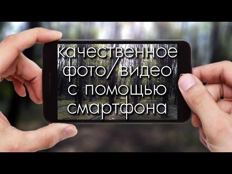 Как круто снимать на смартфон | Open Camera