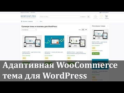 WebPoint Store — интернет магазин за час на WordPress