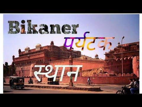 बीकानेर पर्यटक स्थान Bikaner tourist place