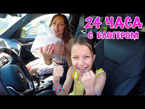 24 ЧАСА С Блогером на Каникулах / Вики Шоу