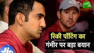 #IPL2018: Ricky Ponting's Bold Statement On Gambhir | Sports Tak