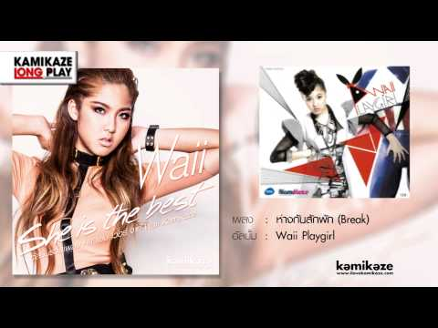 """ฟังเพลงรักเพราะๆ """": The Best Of Waii Kamikaze"""" แบบ Long Play"""