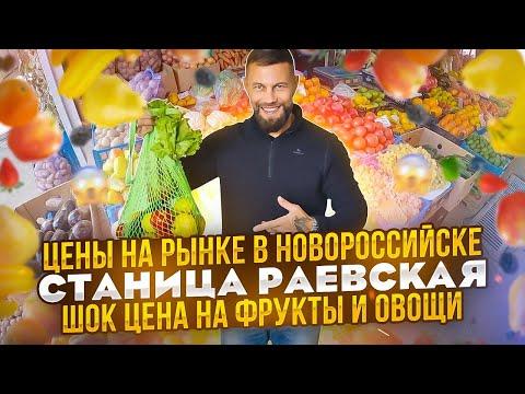 Обзор рынка ст. Раевской, Новороссийск. Цены на на продукты в г. Магадан (шок!)