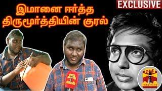 இமானை ஈர்த்த திருமூர்த்தியின் குரல் | Thirumoorthy | Imman | kannana kanne song | Thanthi TV