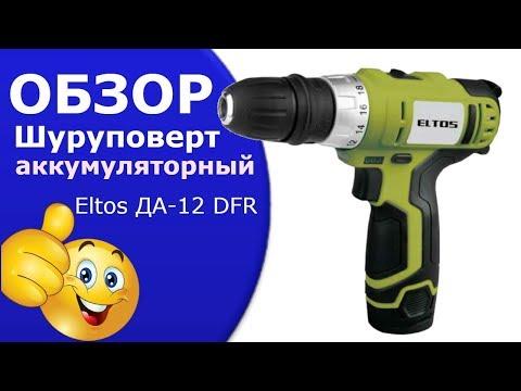 Шуруповерт аккумуляторный Eltos ДА-12 DFR.Какой хороший шуруповёрт?