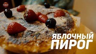 Насыпной яблочный пирог -  рецепт простого в приготовлении яблочного пирога