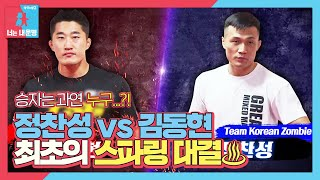 'Zombie VS Cicada' Chan-Seong Jung × Dong-Hyun Kim, the first and best confrontation
