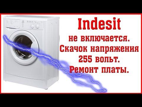 Стиральная машина Indesit не включается, ремонт платы