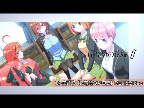 「五等分のカタチ」Music Video Full size (歌:中野家の五つ子)