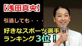 【浅田真央】好きなスポーツ選手ランキングでまおちゃんは3位!引退して...