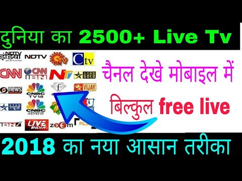 [Hindi/Urdu] How to watch Live TV channels in your android mobile (2500+ Channels)|By Stand up india