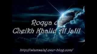 Roqya Charia de Cheikh Khalid Al Jalil