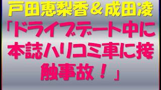 戸田恵梨香&成田凌「ドライブデート中に本誌ハリコミ車に接触事故!」