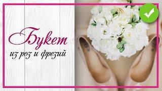 Букет невесты из роз и фрезий. Как сделать букет невесты?