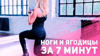 Мышцы ног и ягодицы: тренировка на 7 минут [Фитнес Подруга](Красивые ноги и накачанная попа всегда в моде. В этот раз вместе с Фитнес подругой ты проработаешь мышцы..., 2015-09-28T07:52:41.000Z)